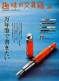 趣味の文具箱 26 (エイムック 2668)