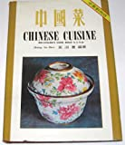 img - for Chinese Cuisine: Wei-Chuan's Cook Book book / textbook / text book