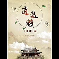 逍遥游-第1卷(大神作家作品)