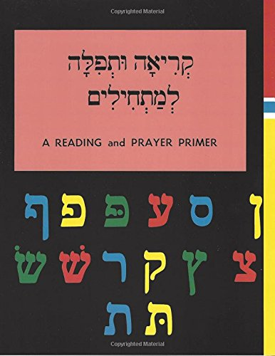 A Reading and Prayer Primer (Hebrew (Hebrew Prayer)