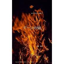Deennomusume (Japanese Edition)