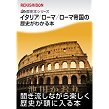 itariaromaromateikokunorekishigawakaruhon (Japanese Edition)