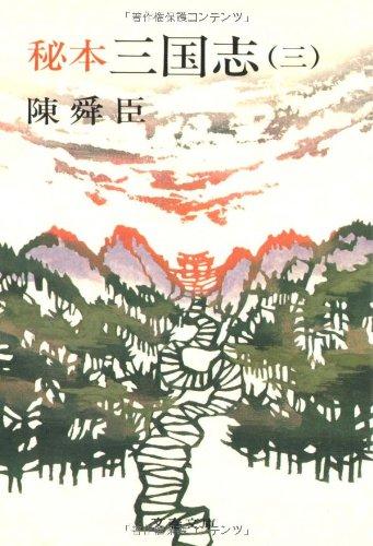 秘本三国志 (3) (文春文庫 (150‐8))