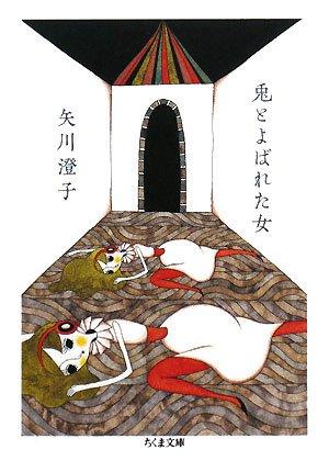 兎とよばれた女 (ちくま文庫)