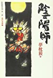 Onmyouji 1 (Paperback) (Traditional Chinese Edition)