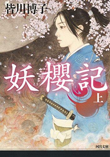 妖櫻記 上 (河出文庫)