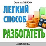 img - for Easy Way to Get Rich [Russian Edition] book / textbook / text book