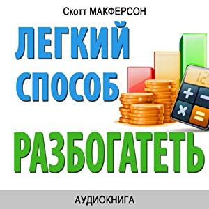 Easy Way to Get Rich [Russian Edition] Audiobook