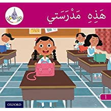 Arabic Club Readers: Pink Band: This Is My School