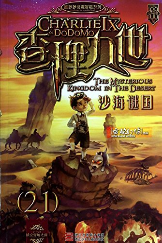 Charles IX 21: The Mysterious Kingdom in the Desert (Chinese Edition)