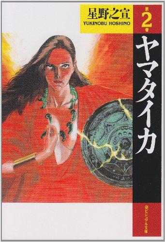 ヤマタイカ (第2巻) (潮ビジュアル文庫)