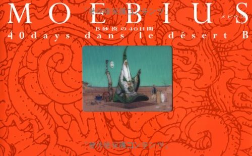 "(Machine translation) Japan Edition, France inspired worldwide cartoonist Moebius Magnum Opus on sale! ""This is what old most with new ones, most of my work in,"" it's Mobius This piece is a picture story of the miracle finished with 1 draw a strip pa..."