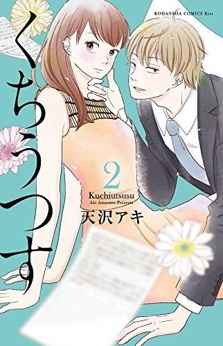 くちうつす(2) (KC KISS)