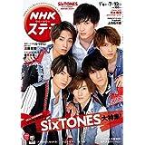 NHK ステラ 2019年 7/12号