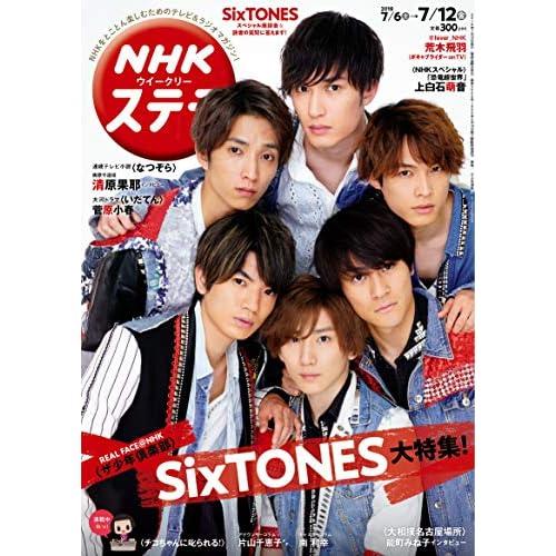 NHK ステラ 2019年 7/12号 表紙画像