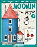 ムーミンハウスをつくる 3号 [分冊百科] (パーツ・フィギュア付)