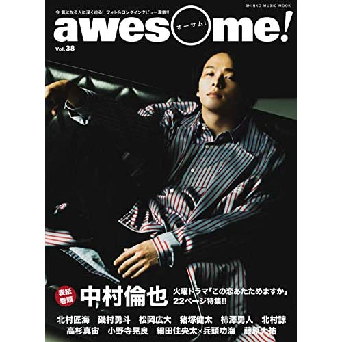 awesome! Vol.38 表紙画像
