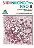 Shin Nihongo No Kiso II: Grammar (Japanese and English Edition)