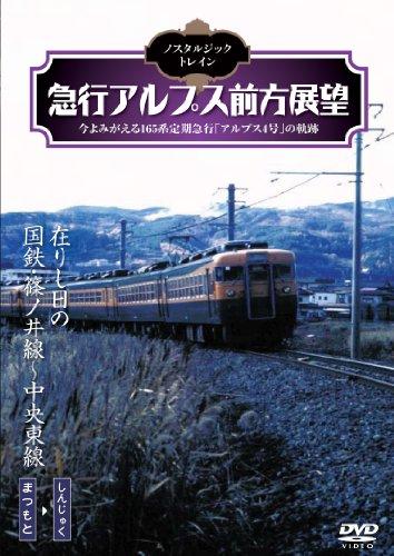 ノスタルジック・トレイン/急行アルプス前方展望