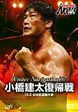 PRO-WRESTLING NOAH Winter Navigation'07 12.2 日本武道館大会 [DVD]