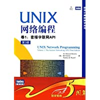 UNIX网络编程(卷1):套接字联网API(第3版)