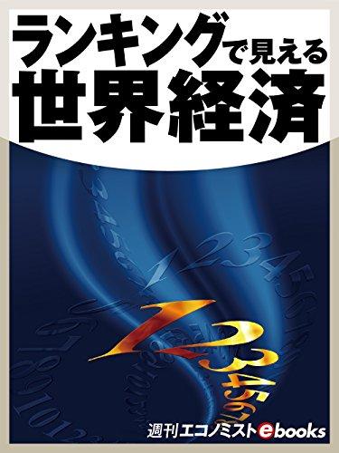 ランキングで見える世界経済 (週刊エコノミストebooks) (Japanese Edition)