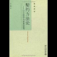 契约方法论:以公法哲学为背景的思考 (宪政论丛) (Chinese Edition)