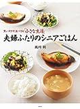夫婦ふたりのシニアごはん 買いすぎず、食べきる「小さな生活」 (講談社のお料理BOOK)