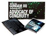 Mobile Suit Gundam 00 Anthology Best Advocacy Of Congruity (GameMusic)
