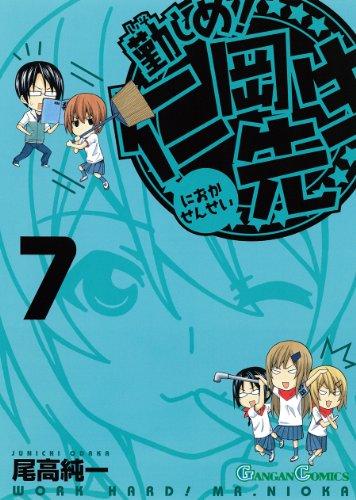 Isoshime! Nioka Sensei - Vol.7 (Gangan Comics) Manga