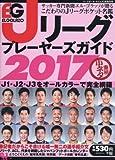 エルゴラッソ Jリーグプレーヤーズガイド2017