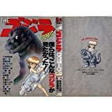 The Godzilla comic (Treasure Island Comics) (1990) ISBN: 4880637920 [Japanese Import]
