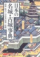 日本の名城・古城事典