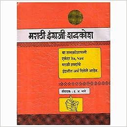 Buy Marathi English Shabdkosh Book Online At Low Prices In India Marathi English Shabdkosh Reviews Ratings Amazon In