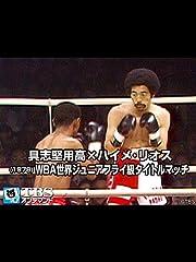 具志堅用高×ハイメ・リオス WBA世界ジュニアフライ級タイトルマッチ 1978年
