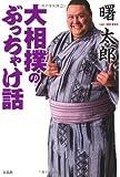 大相撲のぶっちゃけ話