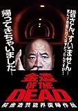 金造・OF・THE・DEAD 桜金造芸能界復帰作品 [DVD]