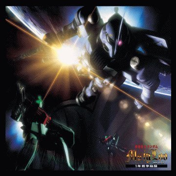 MOBILE SUIT GUNDAM: MS-IGLOO by ANIMATION(O.S.T.) (2005-04-27)