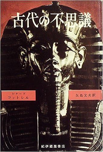 古代の不思議 (1962年) | レナー...