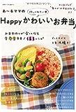 あ~るママの作ってみたい Happyかわいいお弁当♪ (別冊すてきな奥さん)