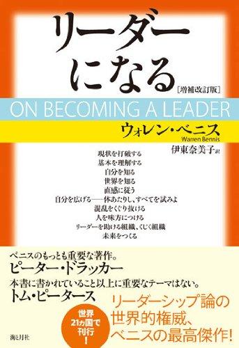 リーダーになる 著:ウォレン・ベニス