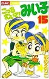 こっちむいて!みい子 15 (ちゃおコミックス)