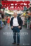 「冒険投資家ジム・ロジャーズのストリート・スマート市場の英知で時代を読み解く」ジム・ロジャーズ