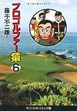 プロゴルファー猿 (6) (中公文庫―コミック版 (Cふ2-6))