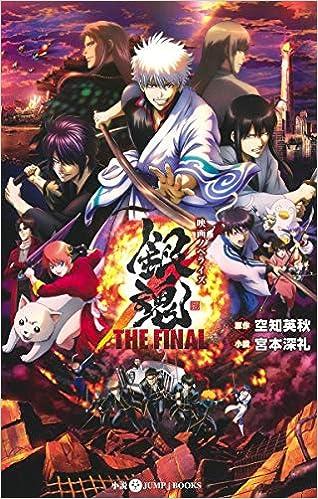 銀魂 第01-77巻+映画ノベライズ 銀魂 THE FINAL