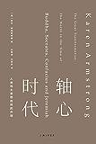 轴心时代:人类伟大思想传统的开端(人类文明万古江河的源头,重现中国、印度、希腊、以色列文明的辉煌历程 理想国出品)