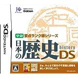 学研要点ランク順シリーズ 日本の歴史DS