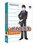 Software : VOCALOID2 Hiyama Kiyoteru [Japan Import]