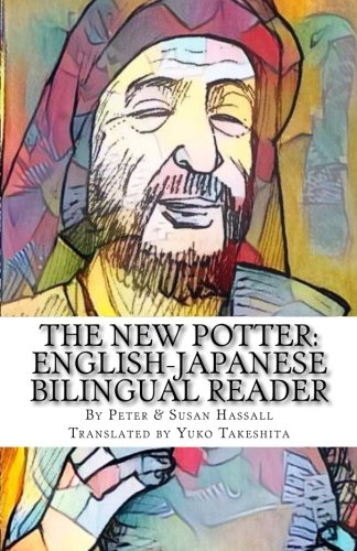 The New Potter: English-Japanese Bilingual Reader (World English Bilingual Readers) (Volume 2) (English and Japanese Edition)