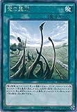 遊戯王カード DP17-JP031 竜の霊廟 レア 遊戯王デュエルモンスターズ [-王の記憶編-]